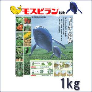 【5個】 殺虫剤 モスピラン粒剤 1kg 日曹 害虫防除 農薬 イN 【送料無料】 【代引不可】