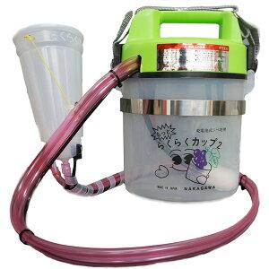 ジベレリン 処理器 噴霧器 らくらくカップ2 小 (直径約7.5cm×深さ約13.5cm) ぶどうの ジベ処理 に 巨峰 デラウェア 小 タ種