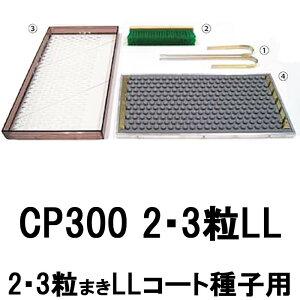個人宅配送不可 チェーンポット 播種4点セット CP300 2・3粒LL 長ネギ・小ネギ・ホウレンソウ ニッテン タ種 代引不可