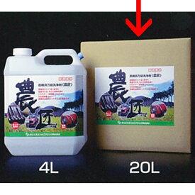 《 農匠 》 20L 農機具 専用 万能 洗浄剤 サンエスエンジニアリング オK【代引不可】