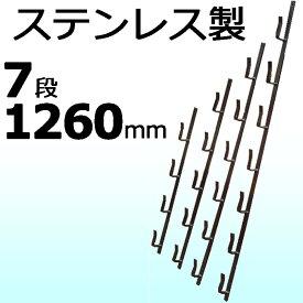 10本 冬囲い金物 十手型 ステンレス製 7段 1260mm 万能クリアガード対応 雪囲い アMD 送料無料 代引不可