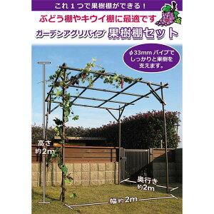 [個人宅配送不可] ガーデンアグリパイプ 果樹棚セット [2m×2m] ブラウン 第B 代引不可