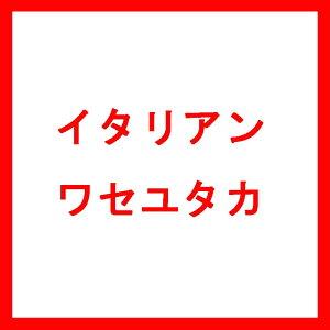 種 10kg イタリアンライグラス ワセユタカ 早生 酪農 畜産 播種期:9〜11月 雪印種苗 米S 送料無料 代引不可