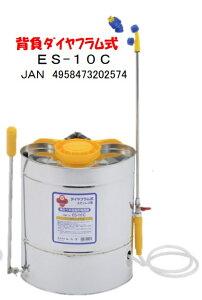ステンレス製 背負い式噴霧器 10L 人力噴霧器 ES-10C ハチ印 シB 送料無料 代引不可