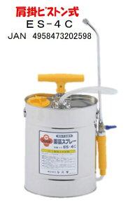 ステンレス製 肩掛け式噴霧器 4L 人力噴霧器 ES-4C ハチ印 シB 送料無料 代引不可