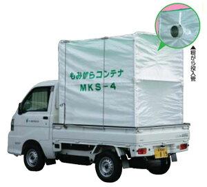 もみがらコンテナ 軽トラック用 MKS-4 4反用 ホクエツ もみ殻コンテナ 籾殻コンテナ オK 代引不可