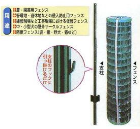 [個人宅配送不可特価] [グリーン] アニマルフェンス 1.0×20m フェンス(金網)と支柱11本のセット 太陽光発電 ドッグラン シンセイ シN直送 GRF10