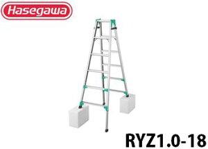 [個人宅配送不可] 脚立 長谷川工業 4脚伸縮式 RYZ1.0-18 高さ:1m92cm はしご兼用脚立 メーカー直送・代引不可送料無料