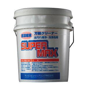 スーパーMAX 油汚れ 洗剤 万能クリーナー 自動車 重機 建機 の油汚れ に 20L サンエスエンジニアリング オK 代引不可