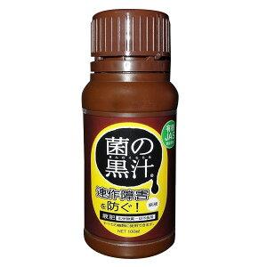 菌の黒汁 100ml 肥料 イN 送料無料 代引不可