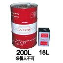 北海道不可 個人宅配送不可 ノックス-D 200L ドラム缶 強力 型 コンクリー ト剥離剤 油性 タイプ ノックス 共B 送料無…
