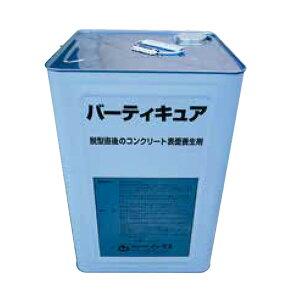 個人宅配送不可 北海道不可 バーティキュア 17kg 缶 コンクリート 表面 養生剤 仕上補助剤 鉛直面 用 被膜型 ノックス 共B 送料無料 代引不可