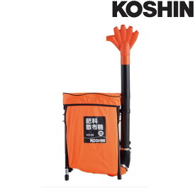 肥料散布機 HD-20 背負式 手撒きタイプ (広範囲・筋撒き) 袋容量4.6L 重量2.5kg 工進 KOSHIN 肥料散布 シB 送料無料 代引不可