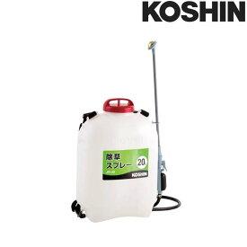 落下式除草スプレー JR-20 背負式 タンク容量20L 重量1.7kg 工進 KOSHIN 除草剤散布 シB 送料無料 代引不可