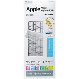 サンワサプライ FA-HMAC4 ノート用キーボードカバー(Apple Magic Keyboard用)【在庫目安:お取り寄せ】  パソコン周辺機器 キーボードカバー キーボード カバー 保護 汚れ ホコリ 防止 こぼす 飲み物 パソコン PC