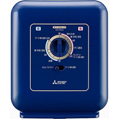 【送料無料】三菱電機 AD-X70LS-A ふとん乾燥機 (オリエントネイビー)【在庫目安:お取り寄せ】