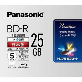Panasonic LM-BR25LP5 録画用4倍速ブルーレイディスク片面1層25GB(追記型) 5枚パック【在庫目安:僅少】