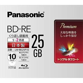 Panasonic LM-BE25P10 録画用2倍速ブルーレイディスク片面1層25GB(書換型) 10枚パック【在庫目安:お取り寄せ】