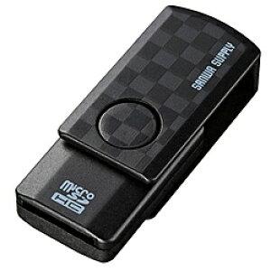 サンワサプライ ADR-MCU2SWBK microSDカードリーダー(ブラック)【在庫目安:お取り寄せ】  パソコン周辺機器 メモリカードリーダー メモリーカードライター メモリカード リーダー カードリー