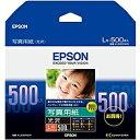 【送料無料】EPSON KL500PSKR 写真用紙<光沢> (L判/ 500枚)【在庫目安:僅少】