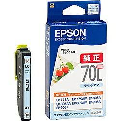 【在庫目安:あり】【送料無料】EPSON ICLC70L カラリオプリンター用 インクカートリッジ(ライトシアン増量)  インク インクカートリッジ インクタンク 純正 純正インク