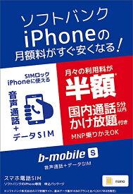 日本通信 BS-IPN-OSV-P ソフトバンクのiPhone版 b-mobile S スマホ電話SIM 申込パッケージ【在庫目安:お取り寄せ】