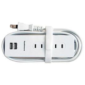 カシムラ WM-6 国内タップ Aタイプ AC4口 USB2ポート 3A 1.2m (ホワイト)【在庫目安:僅少】| 電源タップ OAタップ コンセントタップ テーブルタップ 電源コード タップ 電源 コンセント コード