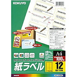 【送料無料】コクヨ KPC-HGB861 カラーレーザー&インクジェット用 紙ラベル A4 12面 100枚【在庫目安:お取り寄せ】| ラベル シール シート シール印刷 プリンタ 自作