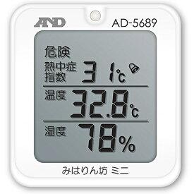 【送料無料】エー・アンド・デイ AD-5689 熱中症指数モニター みはりん坊ミニ【在庫目安:お取り寄せ】