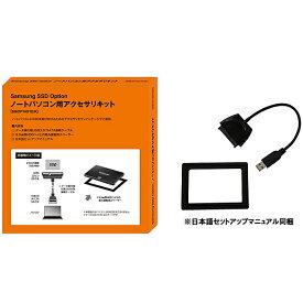 サムスン SMOP-NOTE/K SamsungSSDオプション:ノートパソコン用アクセサリキット【在庫目安:僅少】| パソコン周辺機器 SSD 耐久 省電力 フラッシュディスク フラッシュ