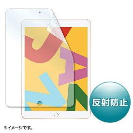 【送料無料】サンワサプライ LCD-IPAD12 Apple 第7世代iPad 10.2インチ用液晶保護反射防止フィルム【在庫目安:お取り寄せ】