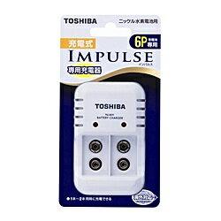 【送料無料】東芝 TNHC-622SC 充電式IMPULSE用9V専用充電器(2個充電)【在庫目安:お取り寄せ】| 電源 充電器 バッテリーチャージャー バッテリチャージャー 充電 チャージャー