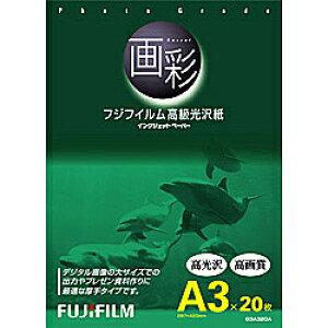 富士フイルム G3A320A インクジェットペーパー 画彩 写真仕上げ高級光沢紙 A3 20枚【在庫目安:お取り寄せ】