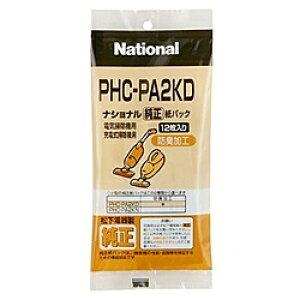Panasonic PHC-PA2KD ハンドクリーナ用防臭加工交換紙パック(12枚入り)【在庫目安:お取り寄せ】
