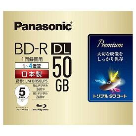 Panasonic LM-BR50LP5 録画用4倍速ブルーレイディスク 片面2層50GB(追記型) 5枚パック【在庫目安:お取り寄せ】