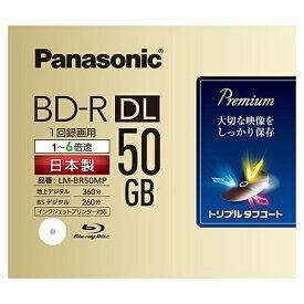 【在庫目安:あり】Panasonic LM-BR50MP 録画用6倍速ブルーレイディスク 片面2層50GB(追記型) 単品タイプ
