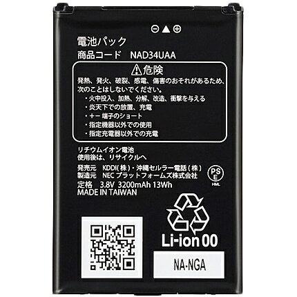 【送料無料】UQコミュニケーションズ NAD34UAA Speed Wi-Fi NEXT WX04/ WX05 電池パック【在庫目安:僅少】