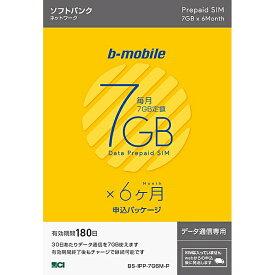 【送料無料】日本通信 BS-IPP-7G6M-P b-mobile 7GB×6ヶ月SIM(SB)申込パッケージ【在庫目安:僅少】