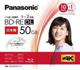 【送料無料】Panasonic LM-BE50W11H 録画用2倍速ブルーレイディスク 片面2層50GB(書換型) 11枚パック【在庫目安:お取り寄せ】