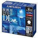 【送料無料】三菱ケミカルメディア VHR21HDSP10 DVD-R 8.5GB ビデオ録画用 DL規格準拠8倍速記録対応10枚スリムケース…