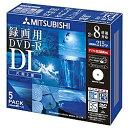【在庫目安:あり】【送料無料】三菱ケミカルメディア VHR21HDSP5 DVD-R 8.5GB ビデオ録画用DL規格準拠8倍速記録対応5…