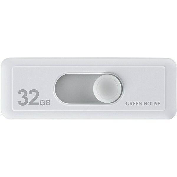 【送料無料】グリーンハウス GH-UFDSNDA-32G 32GB USB2.0メモリー +データ復旧サービス【在庫目安:お取り寄せ】| パソコン周辺機器 USBメモリー USBフラッシュメモリー USBメモリ USBフラッシュメモリ USB メモリ