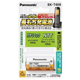 Panasonic BK-T409 充電式ニッケル水素電池 【互換品】KX-FAN55【在庫目安:僅少】