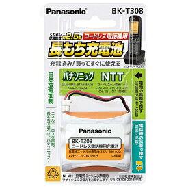 Panasonic BK-T308 充電式ニッケル水素電池 【互換品】HHR-T308【在庫目安:お取り寄せ】
