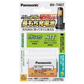 Panasonic BK-T407 充電式ニッケル水素電池 【互換品】KX-FAN51 HHR-T407【在庫目安:お取り寄せ】