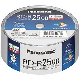 【在庫目安:あり】【送料無料】Panasonic LM-BRS25MP30 録画用6倍速ブルーレイディスク片面1層25GB(追記型) スピンドル30枚パック