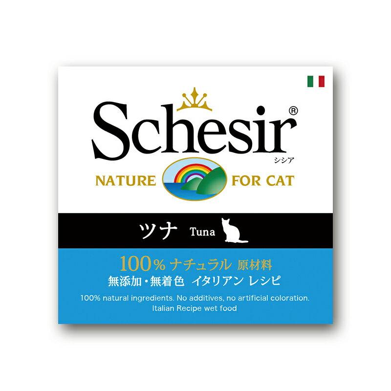 シシア ツナ 85g缶 x 14缶 成猫用 【Schesir ウエット キャットフード】【送料無料】 ○