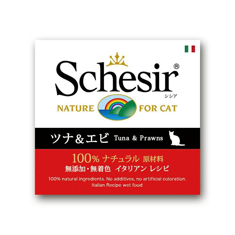 シシア ツナ&エビ 85g缶 x 14缶 成猫用 【Schesir ウエット キャットフード】【送料無料】 ○