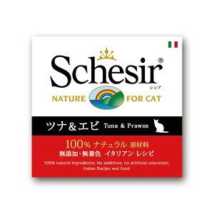 シシア ツナ&エビ 85g缶 成猫用 【Schesir ウエット キャットフード】 ○