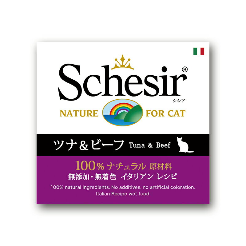 シシア ツナ&ビーフフィレ 85g缶 x 14缶 成猫用 【Schesir ウエット キャットフード】【送料無料】 ○